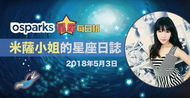 2018年5月3日 | Osparks 星座每日析【米薩小姐的星座日誌】