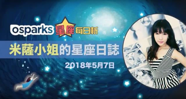 2018年5月7日 | Osparks 星座每日析【米薩小姐的星座日誌】