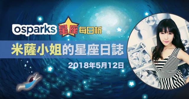 2018年5月12日 | Osparks 星座每日析【米薩小姐的星座日誌】