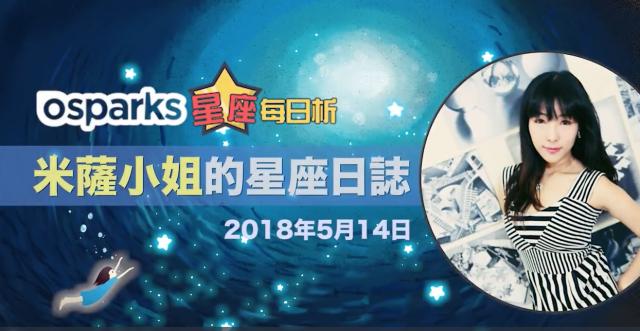 2018年5月14日 | Osparks 星座每日析【米薩小姐的星座日誌】