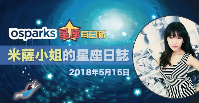 2018年5月15日 | Osparks 星座每日析【米薩小姐的星座日誌】