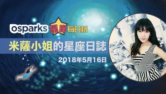2018年5月16日 | Osparks 星座每日析【米薩小姐的星座日誌】