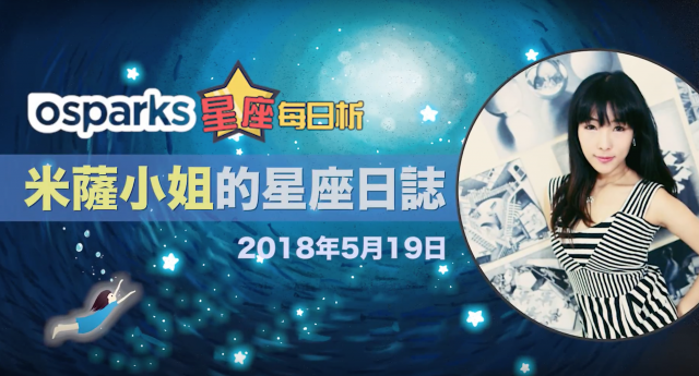 2018年5月19日 | Osparks 星座每日析【米薩小姐的星座日誌】