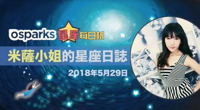 2018年5月29日 | Osparks 星座每日析【米薩小姐的星座日誌】